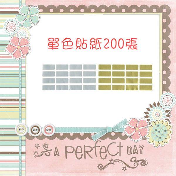 單色貼紙200張-結婚對章
