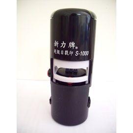 新力牌S1000連續回墨日期章(1.2-1.8cm)