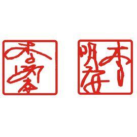 特殊刻法(簽名刻)方圓印章-日期章